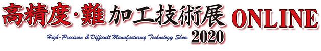 高精度難加工技術展2020ONLINEバナー
